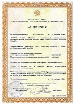 Лицензия Росатом