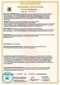 Сертификат соответствия НКУ