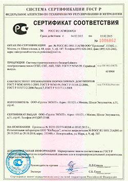 Сертификат соответствия СГБП
