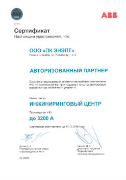 Сертификат ABB