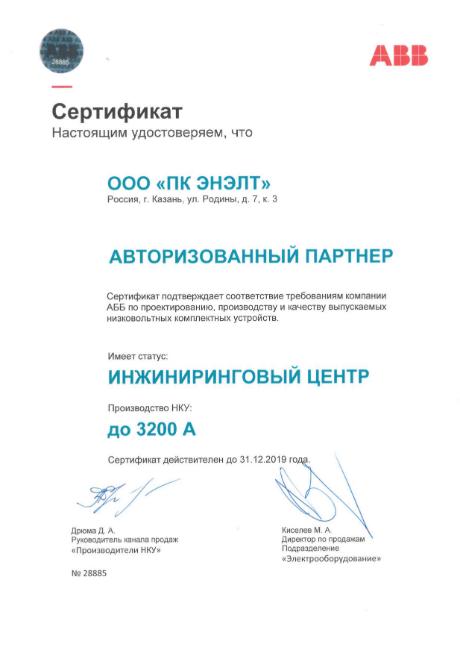 ПК ЭНЭЛТ - авторизованный партнер ABB